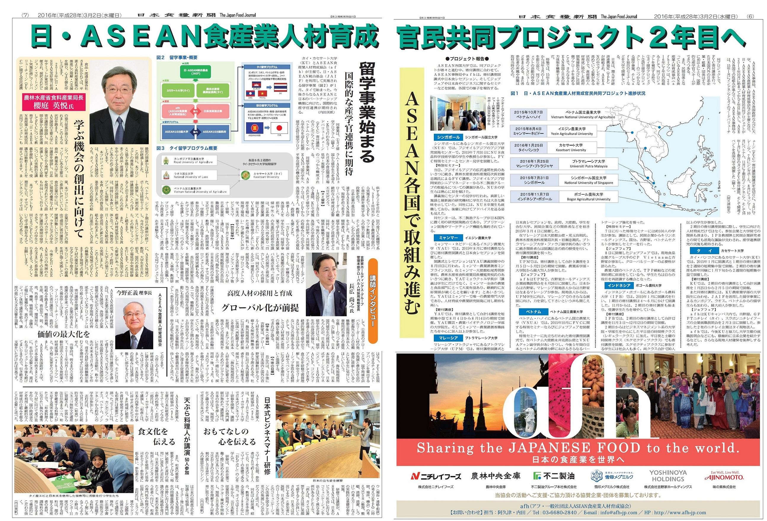 日本食糧新聞2016年3月2日付特集