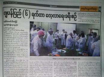 20161113-myanmar_newspaper-%e3%82%b3%e3%83%94%e3%83%bc